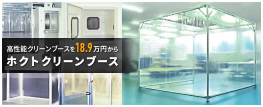 高性能クリーンブースを18万円から ホクトクリーンブース